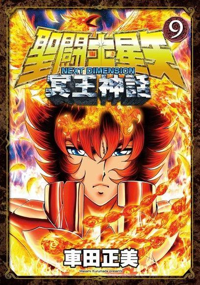 聖闘士星矢NEXT DIMENSION冥王神話(09)