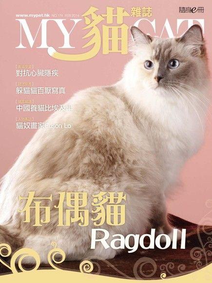 My Cat貓雜誌 2月/2014 174期