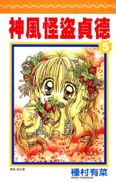神風怪盜貞德(05)