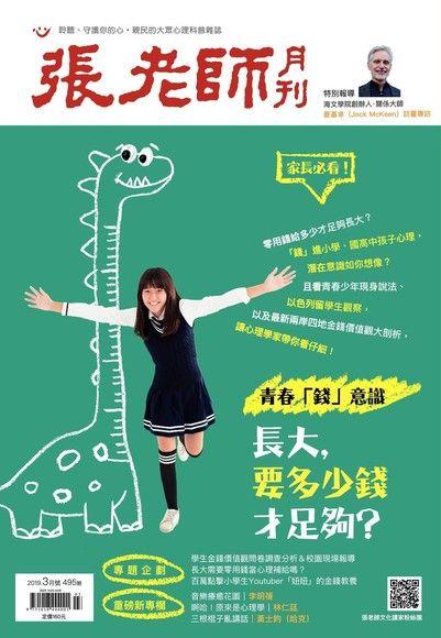 張老師月刊2019年03月/495期