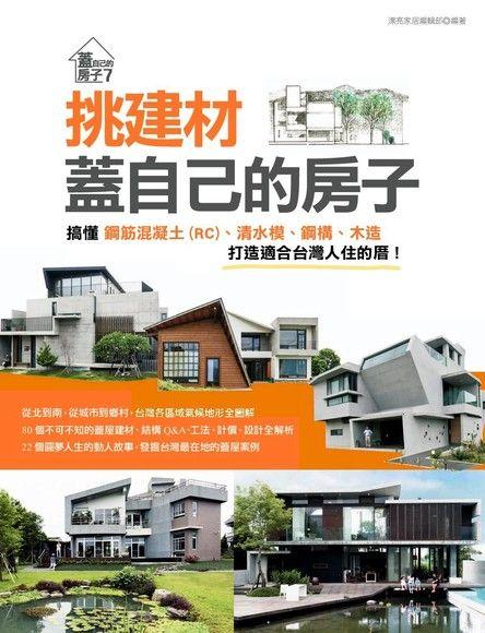 挑建材,蓋自己的房子:搞懂鋼筋混凝土(RC)清水模、鋼構、木造,打造適合台灣人住的厝