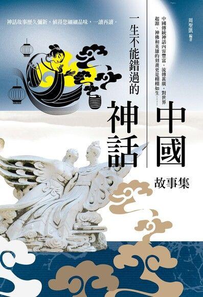 一生不能錯過的中國神話故事集