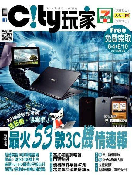 City玩家周刊-台中 第25期