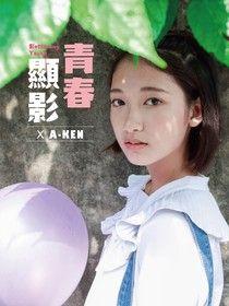 青春顯影x A-KEN