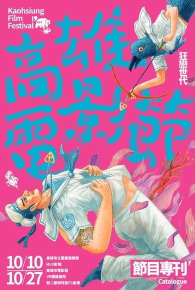 2019高雄電影節節目專刊