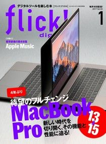 flick! 2017年1月號 Vol.63 【日文版】