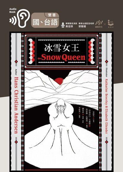 冰雪女王(中文版+台語版雙書)