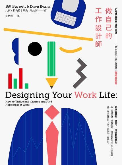 做自己的工作設計師