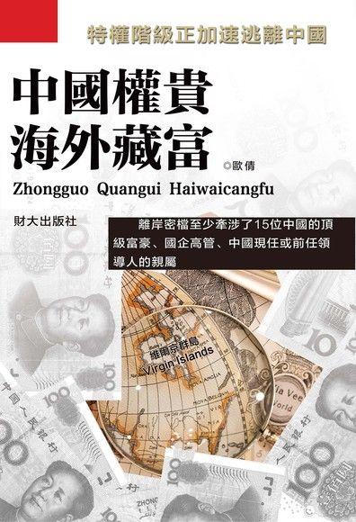 中國權貴海外藏富