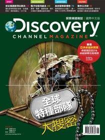 Discovery 探索頻道雜誌國際中文版 06月號/2014 第17期