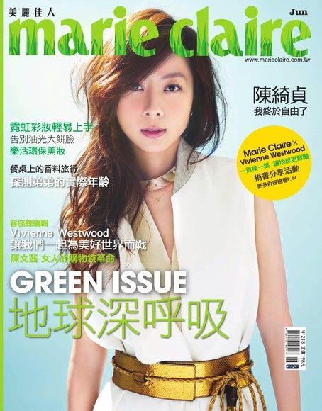 Marie Claire美麗佳人6月號/2011 第218期