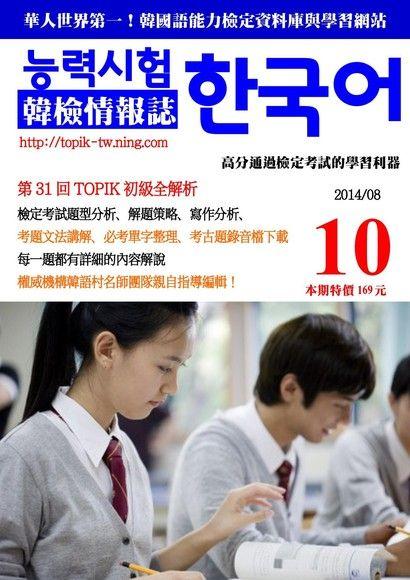 韓檢情報誌第10期