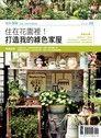 花草遊戲No.68:住在花園裡!打造我的綠色家屋