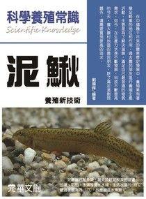 科學養殖常識泥鰍養殖新技術