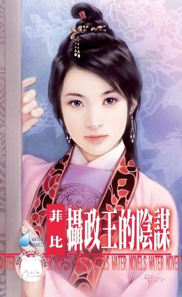 攝政王的陰謀【唐城傳奇之四】(限)