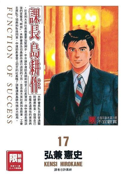 課長島耕作(全套17集)