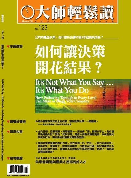 大師輕鬆讀123:如何讓決策開花結果?