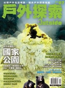 戶外探索Outside雙月刊 01月號/2013年 第7期