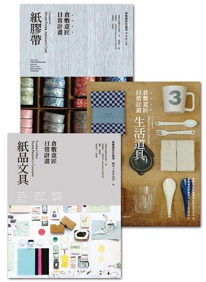 倉敷意匠日常計畫 (套書加贈「倉敷意匠日常計畫:紙膠帶」特刊)