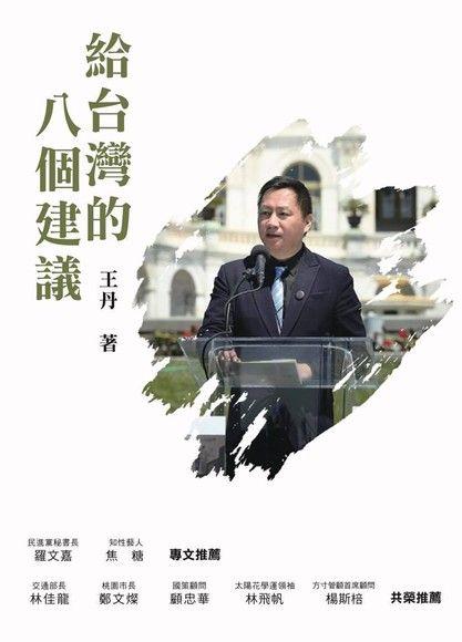 給台灣的八個建議