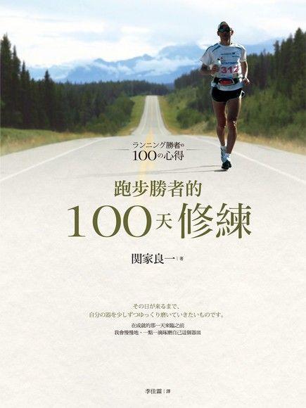 跑步勝者的100天修練