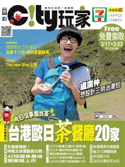 City玩家周刊-台北 第86期