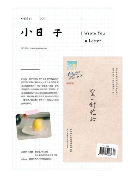 小日子享生活誌07月號/2021第111期