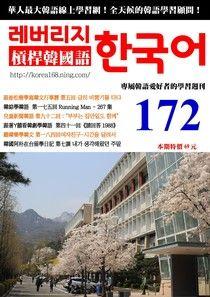 槓桿韓國語學習週刊 第172期 2016/04/12