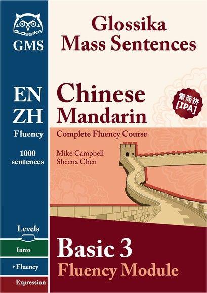 Chinese (Mandarin)  Fluency Module  Basic 3