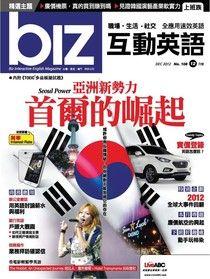 biz互動英語 12月號/2012 第108期