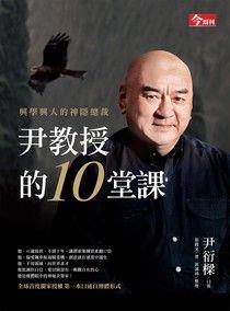 尹教授的10堂課