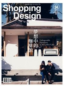 Shopping Design 09月號/2016 第94期