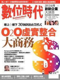 數位時代 12月號/2012 第223期