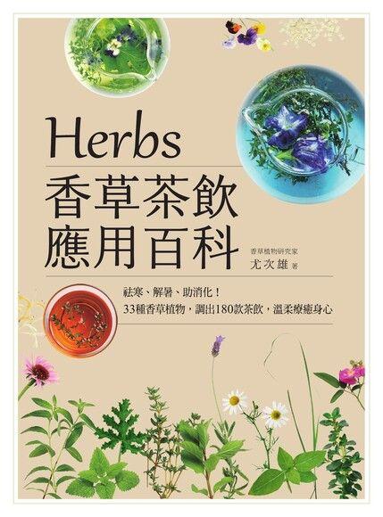 Herbs香草茶飲應用百科
