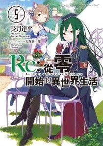 Re:從零開始的異世界生活(05)