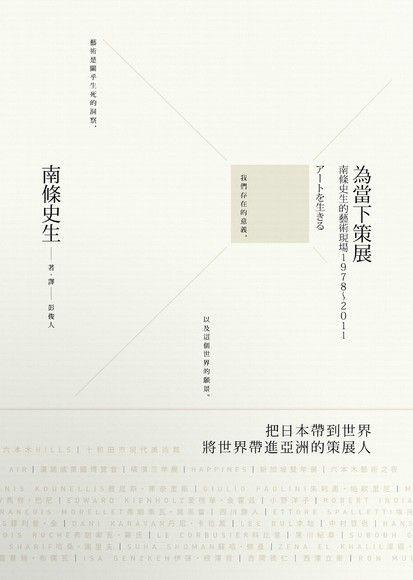 為當下策展:南條史生的藝術現場1978~2011