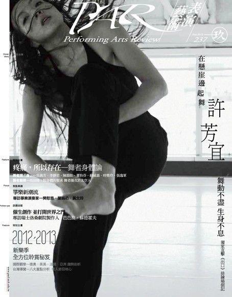 PAR 表演藝術 09月號/2012 第237期