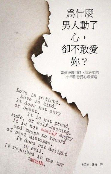 為什麼男人動了心,卻不敢愛妳?
