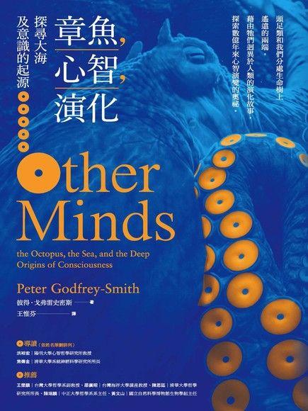 章魚,心智,演化:探尋大海及意識的起源