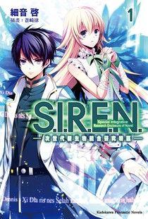 S.I.R.E.N. —次世代新生物統合研究特區— (1)