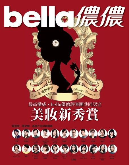 bella儂儂10月號/2013 第353期 別冊