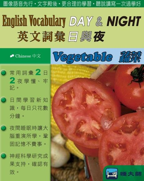 English Vocabulary DAY & NIGHT英文詞彙日與夜(Chinese中文)(Vegetable蔬菜)