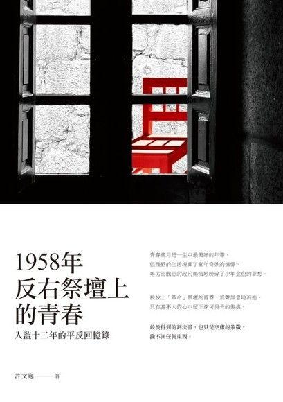 1958年反右祭壇上的青春──入監十二年的平反回憶錄