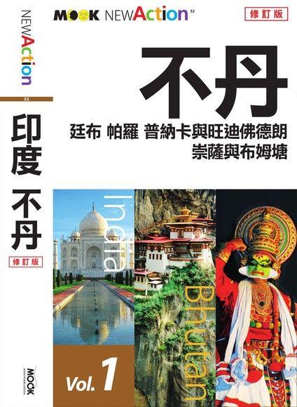 印度.不丹─不丹