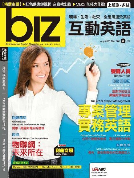 biz互動英語 08月號/2015 第140期