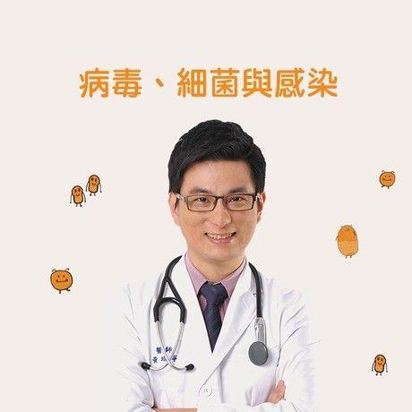 黃瑽寧醫師有聲健康講堂:病毒、細菌與感染(有聲書)
