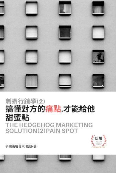 刺蝟行銷學(2)痛點