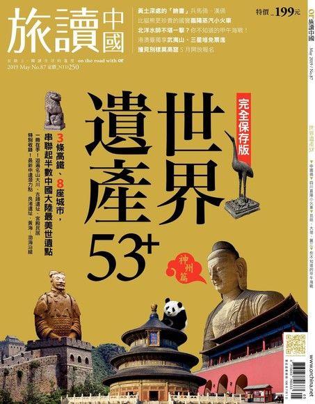 旅讀中國No87 世界遺產53+.神州篇