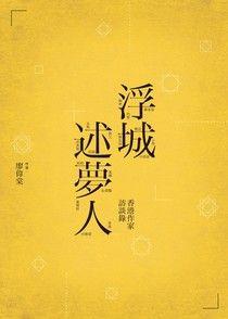 浮城述夢人 :香港作家訪談錄