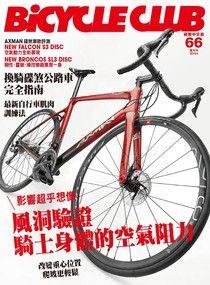 BiCYCLE CLUB 單車俱樂部 Vol.66